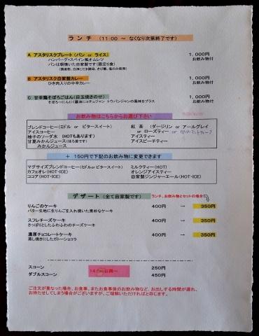 2014-06-28 アスタリスク 005のコピー