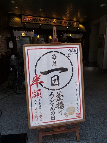 2014-07-01 丸亀製麺 001