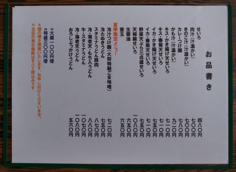 2014-07-03 大将 007のコピー