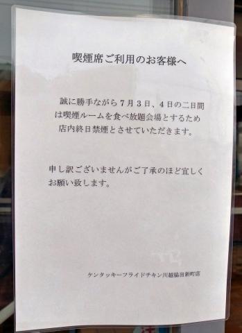 2014-07-04 ケンタ 010