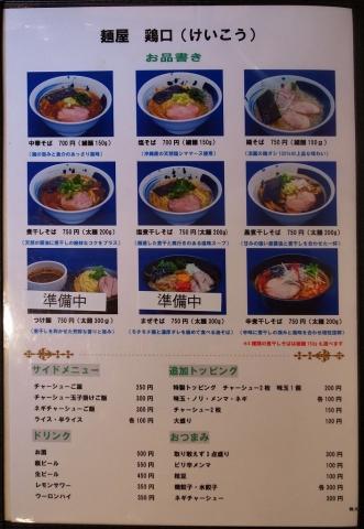 2014-07-06 鶏口 006のコピー