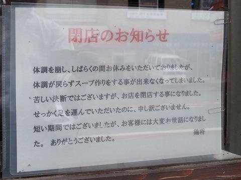2014-07-07 鶏将 001のコピー