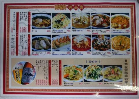 2014-07-19 娘娘 上尾 003 (2)
