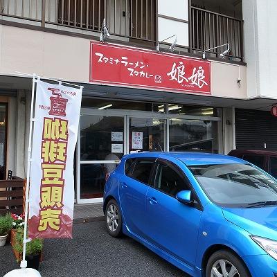 2014-07-19 娘娘 上尾 002