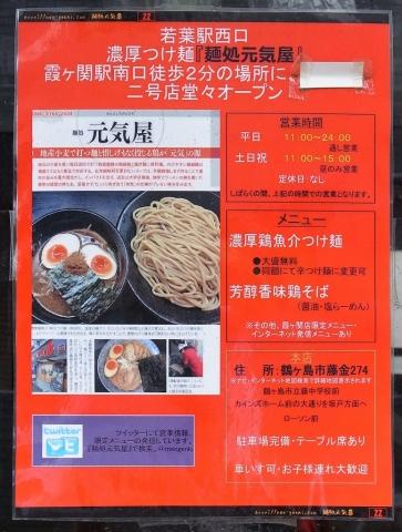 2014-06-18 川越水上公園 003
