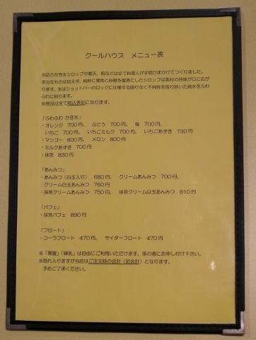 2014-07-24 クールハウス 008のコピー