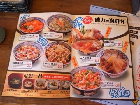 2014-07-29 磯丸水産 005