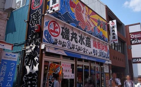 2014-07-29 磯丸水産 003