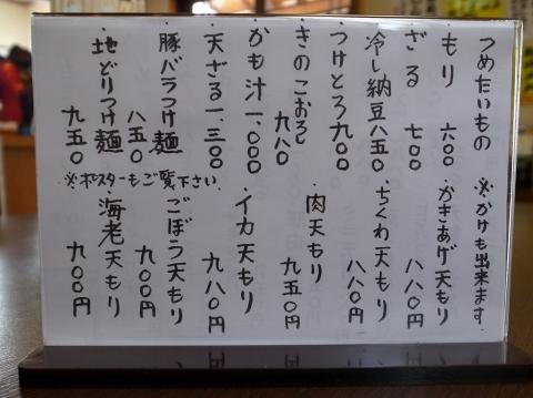2014-07-26 袋屋 002