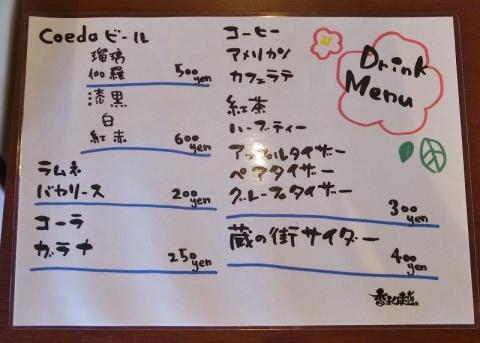 2014-08-06 香和越 004
