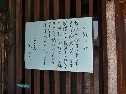 2014-08-07 むぎなわ 002