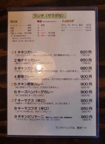 2014-07-18 ぽか羅 003のコピー