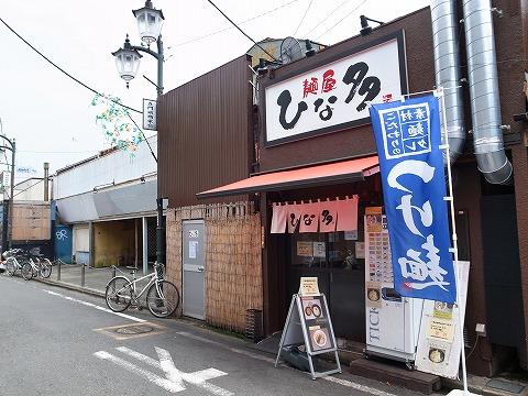 2014-08-16 ひな多 004