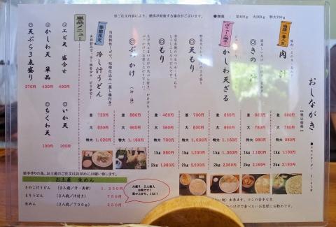 2014-08-18 麺蔵 008のコピー