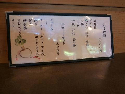 2014-08-20 天ぬま 006