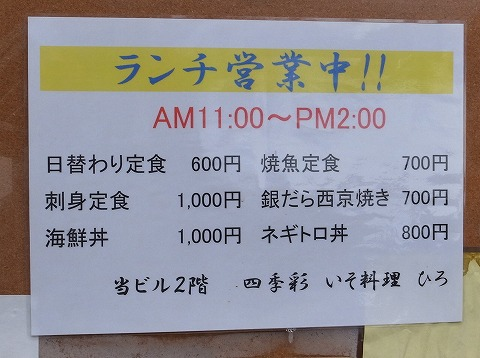2014-08-30 磯料理 ひろ (2)