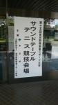STT東京大会01