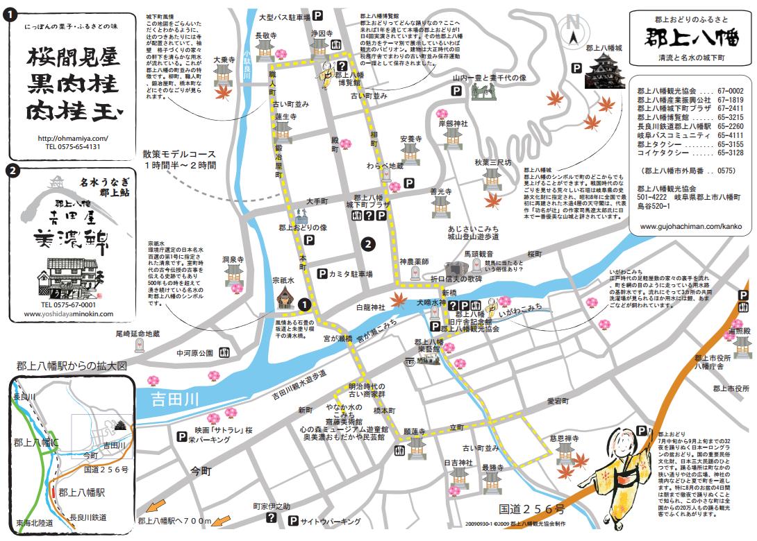郡上八幡観光地図