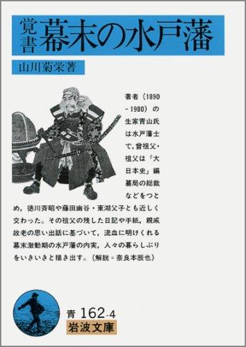 幕末の水戸藩