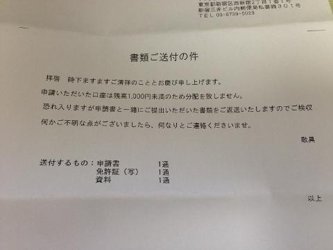 JapanNetBank01