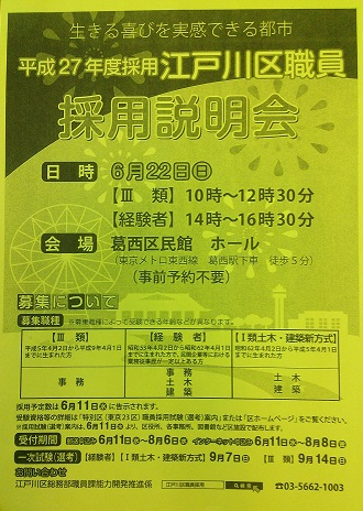 140622 江戸川区採用説明会
