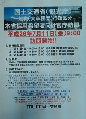 140711 国土交通省 官庁訪問①