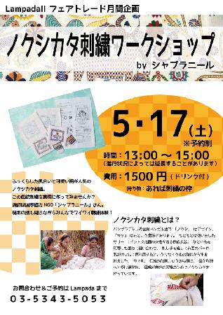 201405ノクシカタ刺繍ワークショップ