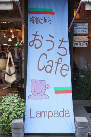 おうちCafe1