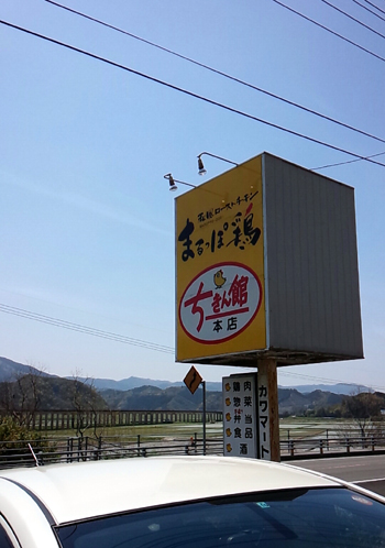 201404chikin.jpg
