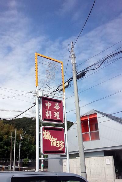 bairyuchin2014081.jpg