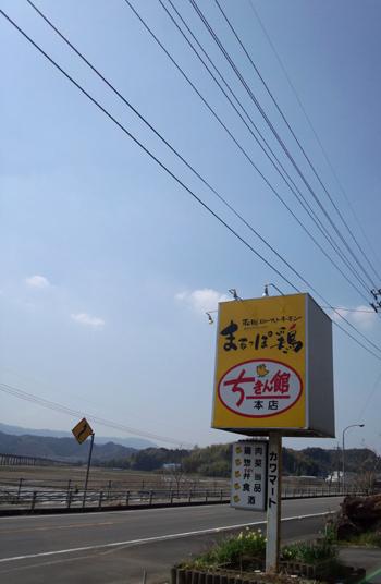 chikin1.jpg