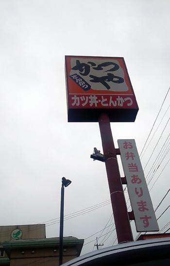 katsuya00.jpg