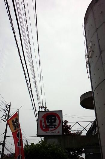 kuromaru2014053.jpg