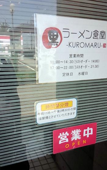 kuromaru2014072.jpg