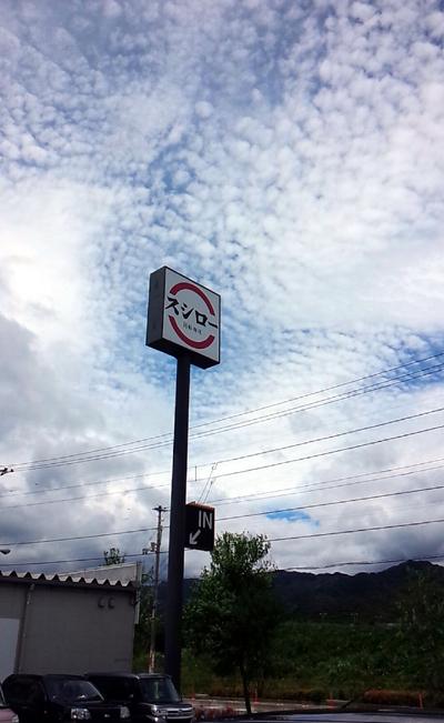 sushirou2014083.jpg