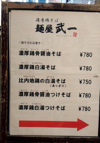 takeichi00.jpg