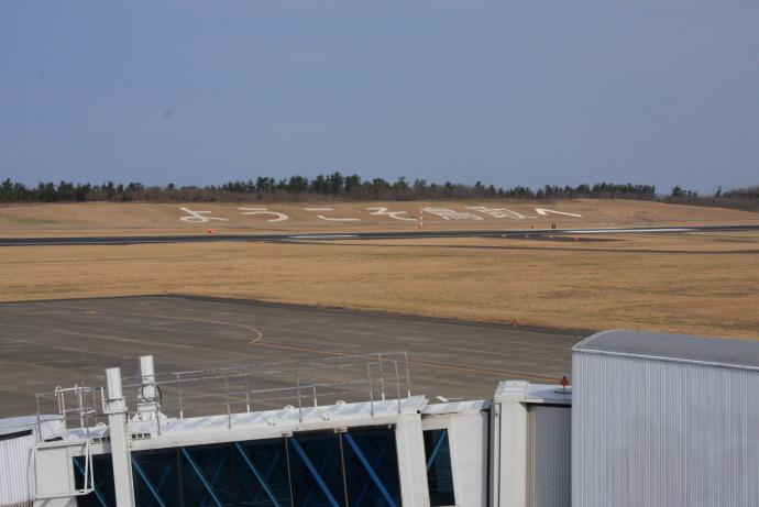 鳥取空港13