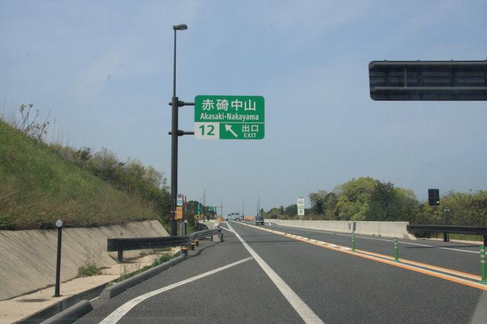 山陰自動車道1