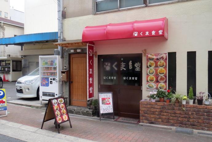 くま食堂12