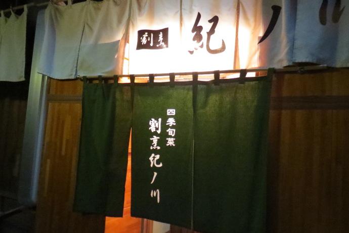 紀ノ川15