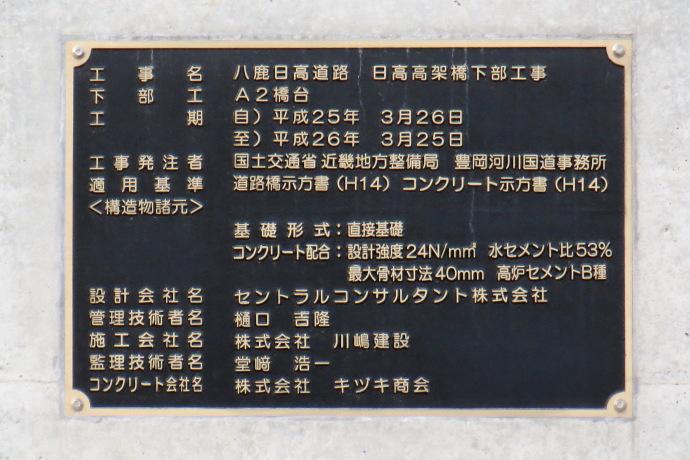日高IC2