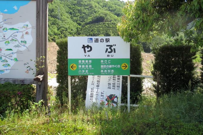道の駅17