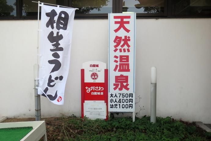 道の駅14