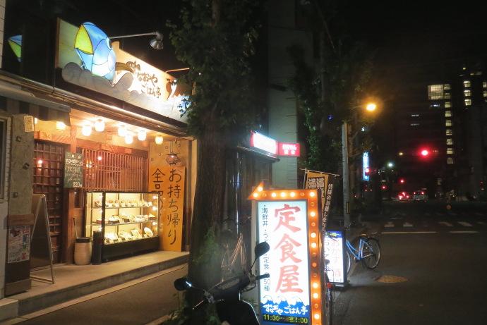 ごはん亭2