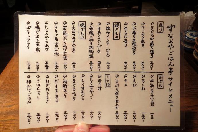 ごはん亭5