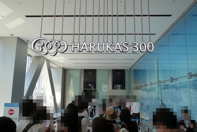 ハルカス9