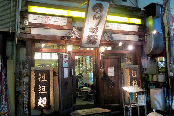 四川辣麺14