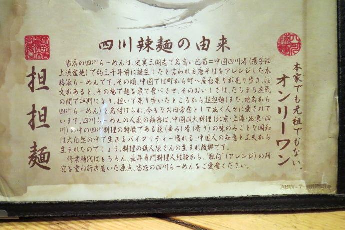 四川辣麺5