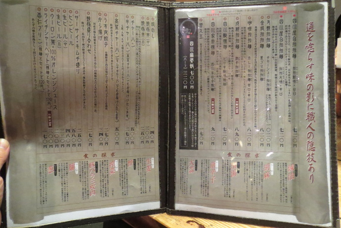 四川辣麺6