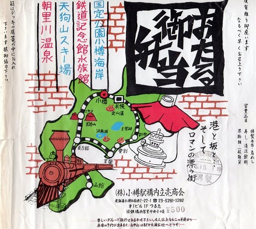 おたる御弁当500円 平成5年